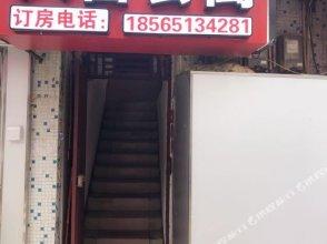Guangzhou Xingfu Apartment