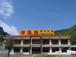 Beijing Shidu Laoyuweng Farm Stay