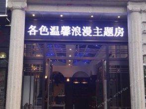Weese Theme Hotel (Beijing Songjiazhuang Metro Station)
