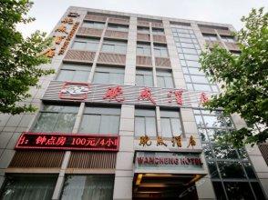 Wancheng Hotel