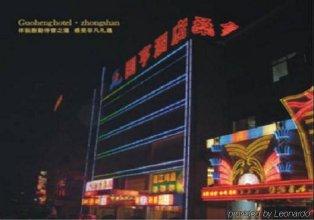 Guoheng Hotel Zhongshan