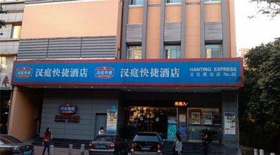 Hanting Express Liuhua Exhibition