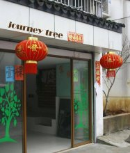 Journey Tree Inn - Suzhou