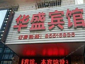 Huasheng Hotel (Xi'an Big Wild Goose Pagoda Xiaozhai History Museum)