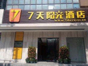 7 Days Inn Huizhou Daya Bay Aotou Branch