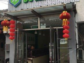 99 Youxuan Inn (Beijing Dashilan Shijia Lane)