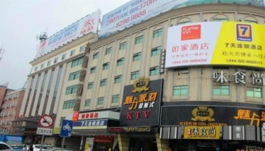 Home Inn Xintang Guangshen Avenue