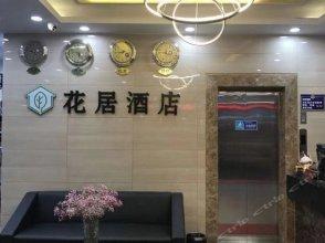 Suzhou Xujiangyuan Inn