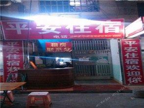 Ping'an Hostel (Guangzhou Shuanggang)