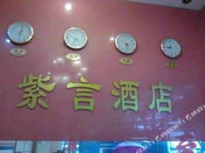 Ziyan Hotel