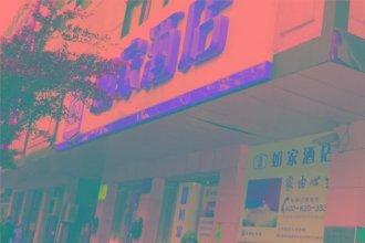Home Inn Fuqin - Chengdu
