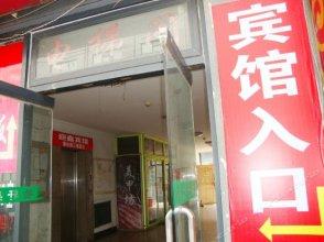 Yingxin Hotel