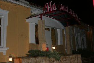 Мини-отель На Малине
