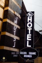 Отель Golden Square Bishkek