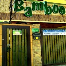 Гостевой дом Bamboo