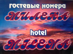Гостиница Милена Кингисепп