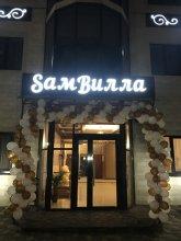 Отель SамВилла