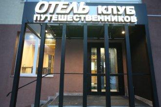 Отель Клуб Путешественников