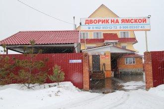 Отель Дворик на Ямской