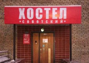 Хостел Советский