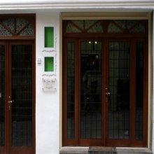 Апарт-Отель Istgren House