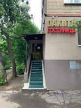 Мини-отель Dakota