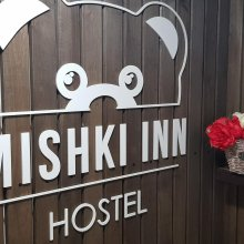 Хостел Mishki Inn