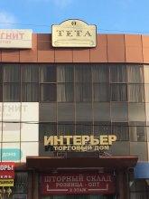 Гостиница Тета