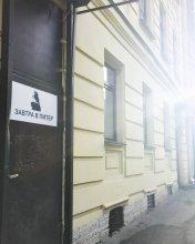 Гостевой Дом Завтра в Питер на Достоевского