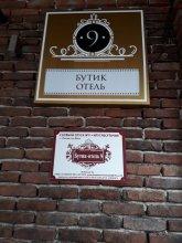 Бутик-отель 9