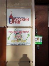Хостел Travel Inn Достоевская