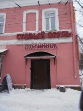 Staryi Otel Mini Hotel
