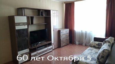 Апартаменты Домовой 60 лет Октября 5
