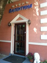 Мини-отель Валентина
