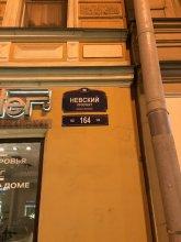 Апартаменты на Невском проспекте 164