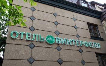 Отель Винтерфелл на Третьяковской
