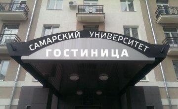 Гостиница на Лесной Самарского Университета