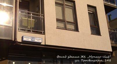 Апартаменты Монако-Клуб