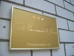 Отель Авантаж