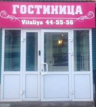 Мини-отель Vitaliya