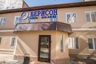 Отель Берисон Астрономическая
