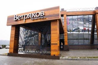 Бутик-отель Ветряков