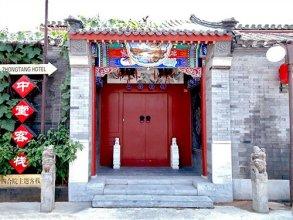Beijing Zhong Tang Traditional Courtyard Hotel