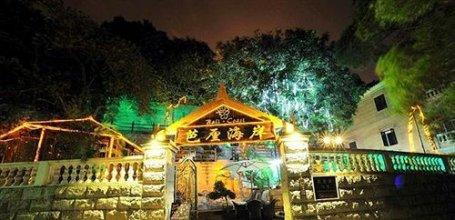 Xiamen Gulangyu Islet Bali Coast Inn