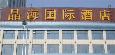 Jinghai International Hotel - Ankang