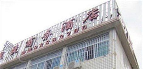 Fuzhou Kaijie Business Hotel Zhanjin