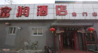 Beijing Qinglian Furun Hotel Qianmen Branch