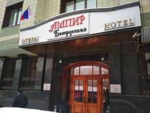 Отель «Ампир Белорусская»
