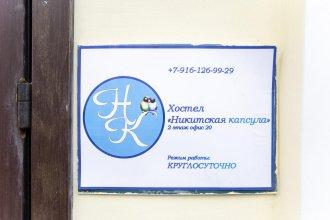 Nikitskaya Capsule