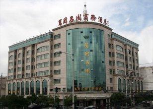 Wanguo Mingyuan Business Hotel